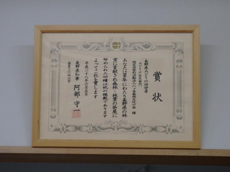 長野県みどり功労者賞受賞