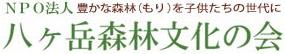 八ケ岳森林文化の会ホームページDemo