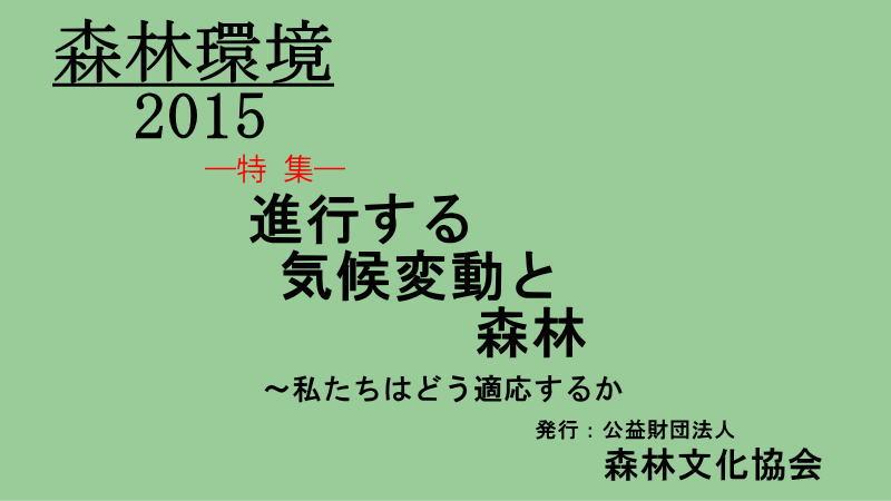 森林文化学習会まとめの講演会