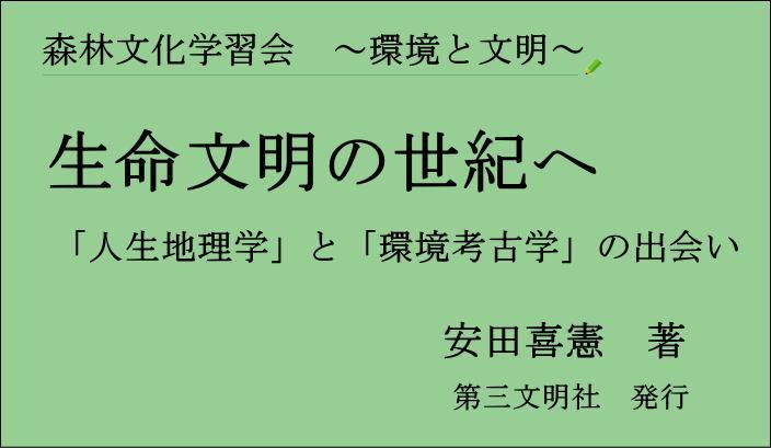 5月7日~次年2月 森林文化学習会 メンバー募集  【再記載】