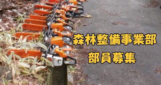 令和3年度森林整備事業部員の募集